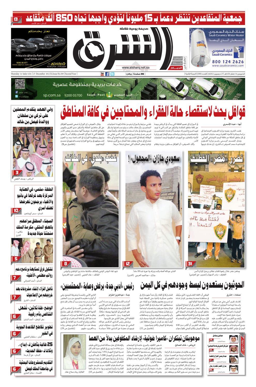 ce29466f8 صحيفة الشرق - العدد 389 - نسخة الدمام by صحيفة الشرق السعودية - issuu