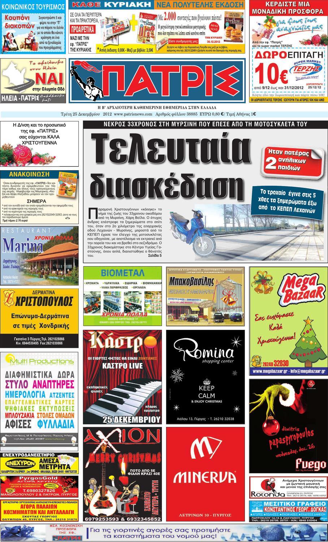 γνωριμίες site Ρωσική απάτες