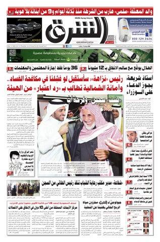 97cd2a806 صحيفة الشرق - العدد 390 - نسخة الدمام by صحيفة الشرق السعودية - issuu