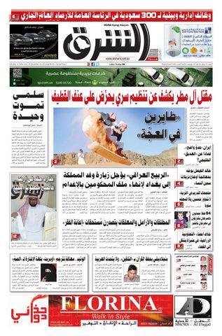 d734e4f4f صحيفة الشرق - العدد 391 - نسخة جدة by صحيفة الشرق السعودية - issuu