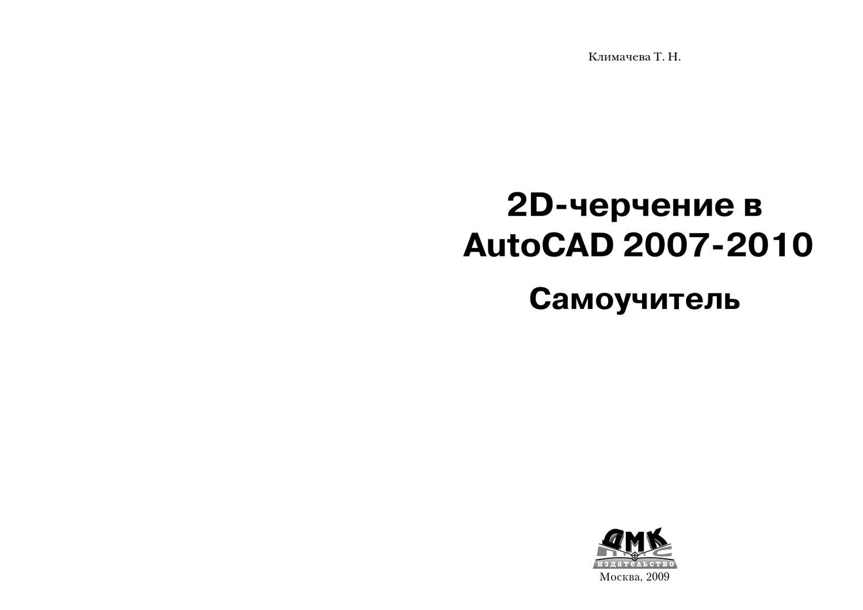 Autocad 2007 2010 By Nephalim Zmey Serg Issuu