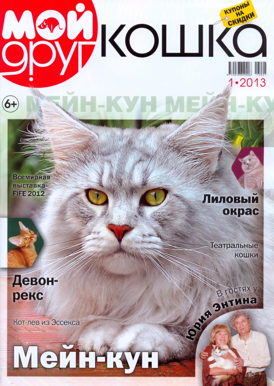 Клуб кошек фауна москва гулянская тамара стрип клубы варшавы