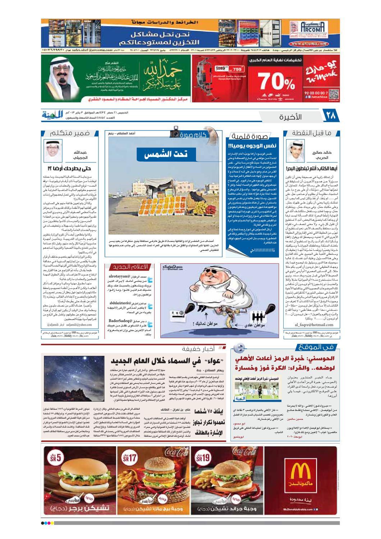 134bbc742 madina 20130103 by Al-Madina Newspaper - issuu