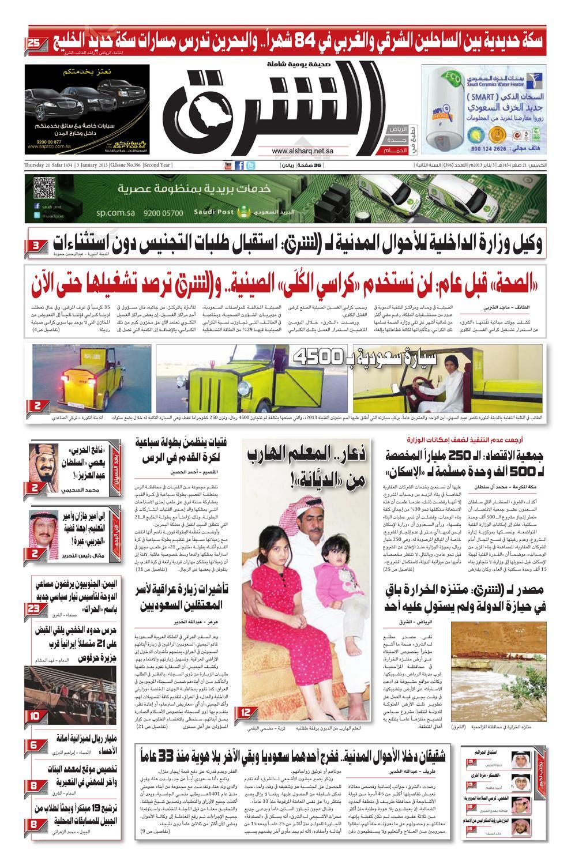 2d9fac5d9 صحيفة الشرق - العدد 396 - نسخة الدمام by صحيفة الشرق السعودية - issuu