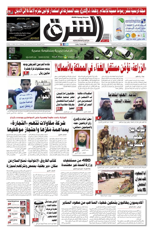 4d4b44603 صحيفة الشرق - العدد 397 - نسخة الرياض by صحيفة الشرق السعودية - issuu