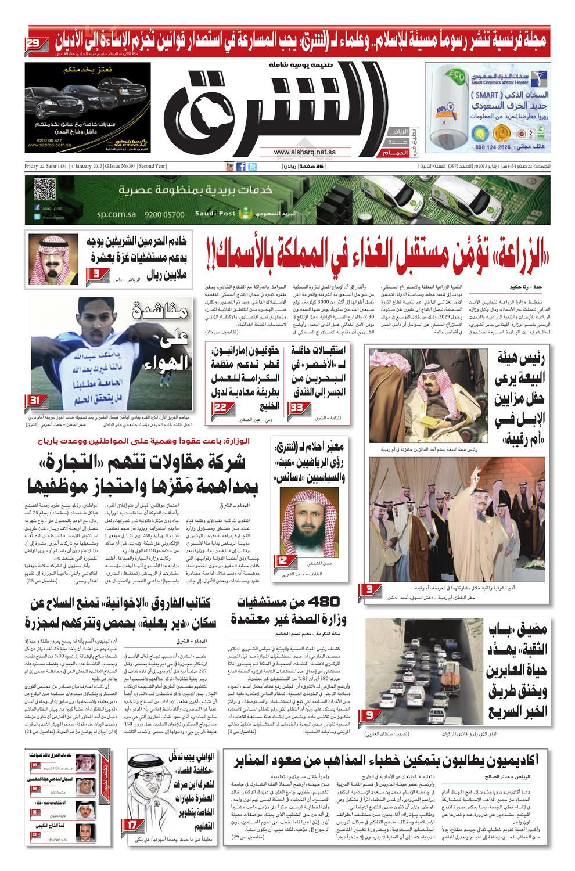 946d0a12a صحيفة الشرق - العدد 397 - نسخة الدمام by صحيفة الشرق السعودية - issuu