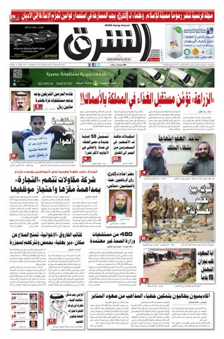 0ebe3f0c7 صحيفة الشرق - العدد 397 - نسخة جدة by صحيفة الشرق السعودية - issuu