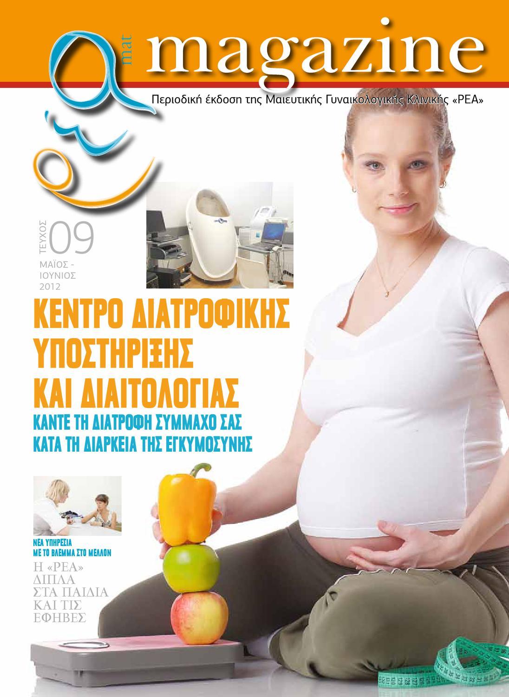 που χρονολογούνται κατά τη διάρκεια της εγκυμοσύνης