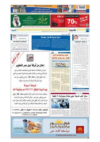8f7dd01f4 madina 20130105 by Al-Madina Newspaper - issuu