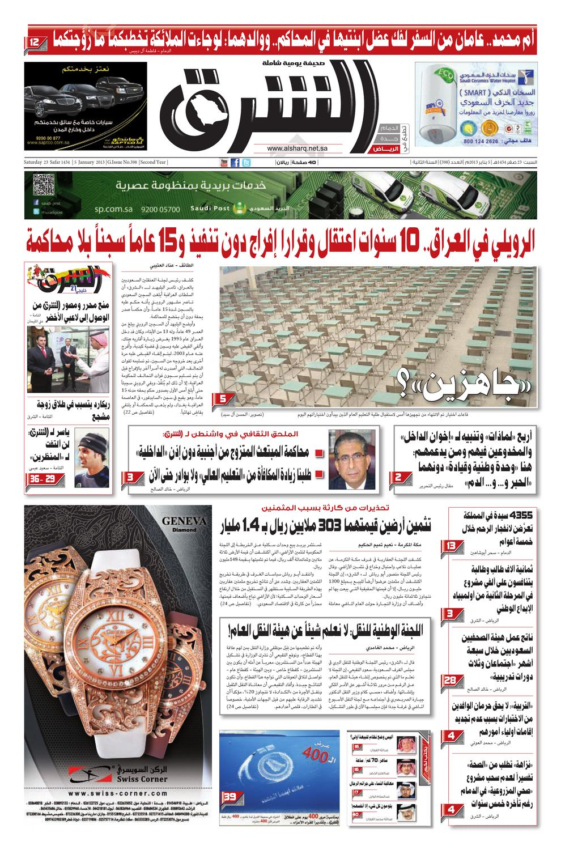 94791fdac صحيفة الشرق - العدد 398 - نسخة الرياض by صحيفة الشرق السعودية - issuu