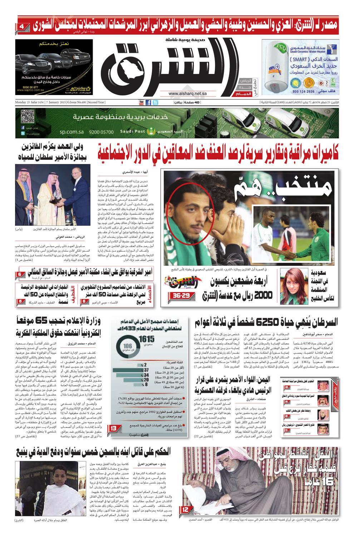 a1ad39b69 صحيفة الشرق - العدد 400 - نسخة الدمام by صحيفة الشرق السعودية - issuu