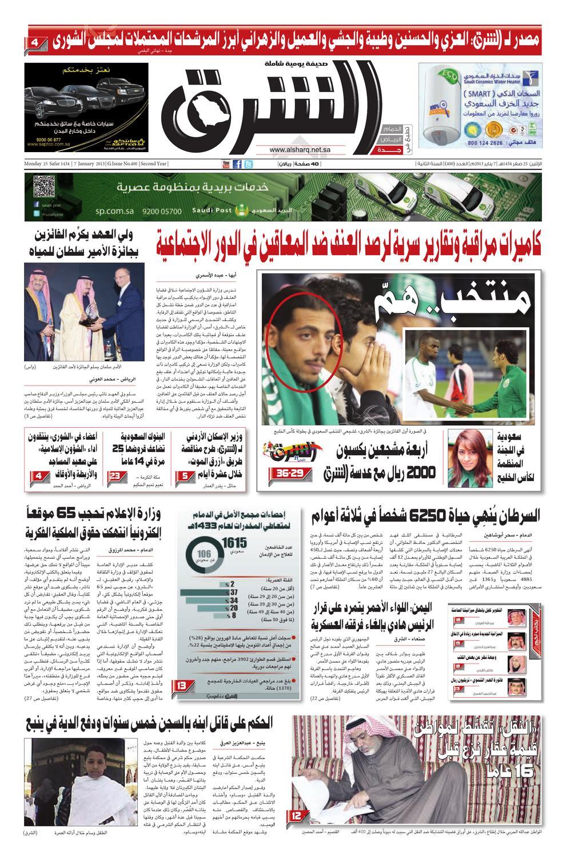 1a897cc12c36f صحيفة الشرق - العدد 400 - نسخة جدة by صحيفة الشرق السعودية - issuu