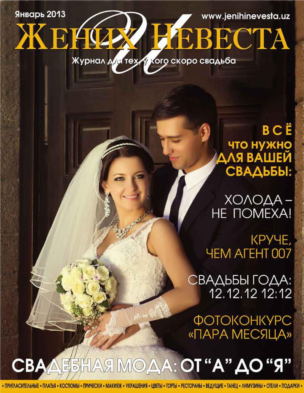 Мама жениха соблазнила невесту и жениха за считанные часы перед свадьбой