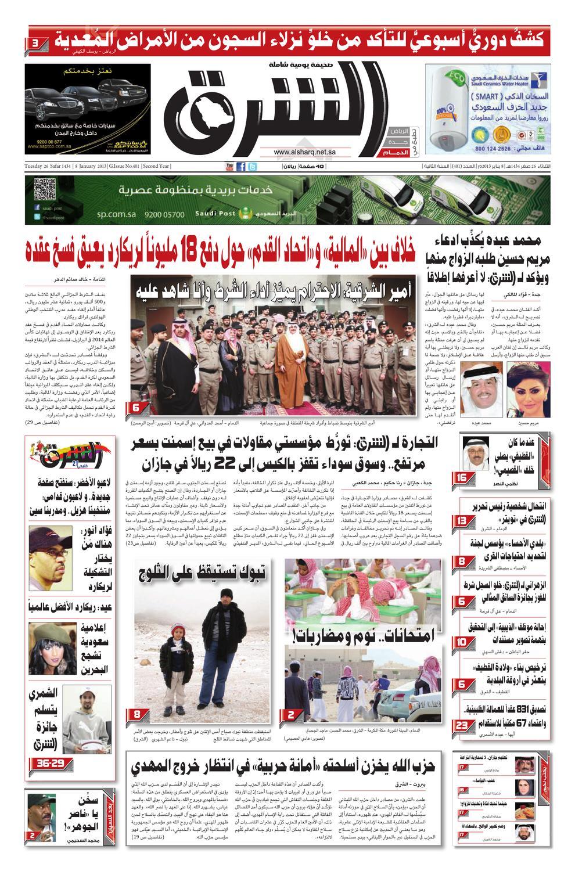 06da85a9e صحيفة الشرق - العدد 401 - نسخة الدمام by صحيفة الشرق السعودية - issuu