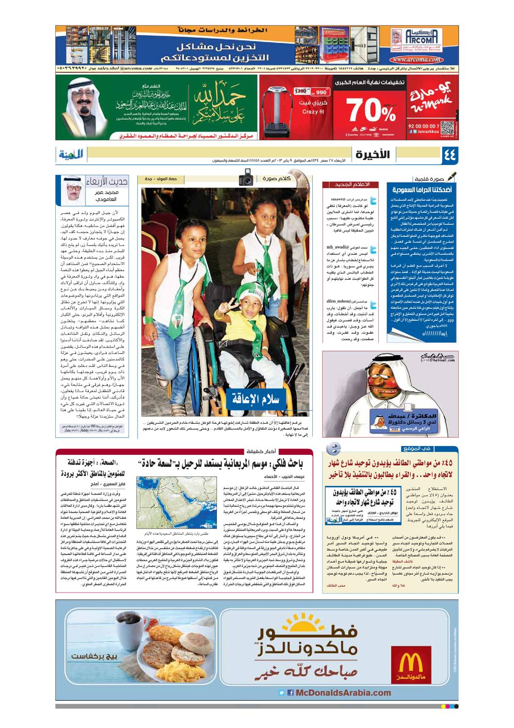bdce66aa2 madina 20130109 by Al-Madina Newspaper - issuu
