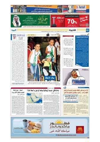 ce5e884a6 madina 20130109 by Al-Madina Newspaper - issuu