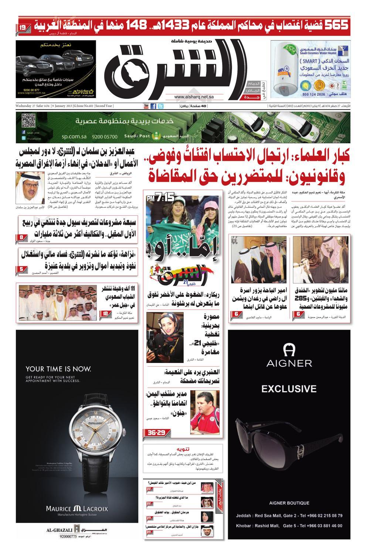 fbd371598 صحيفة الشرق - العدد 402 - نسخة جدة by صحيفة الشرق السعودية - issuu