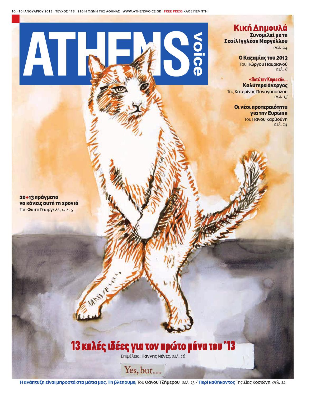 Athens Voice 418 by Athens Voice - issuu b703ebbdc3f
