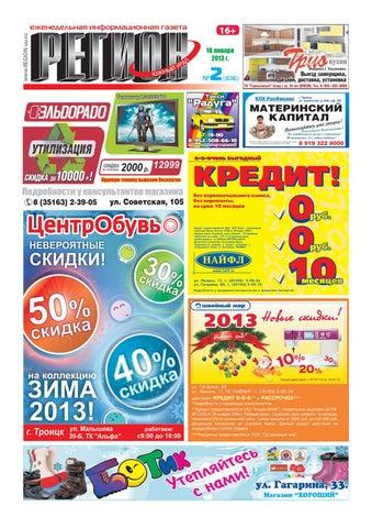 Регион от 10 января 2013 г. by region press - issuu 770417ce449