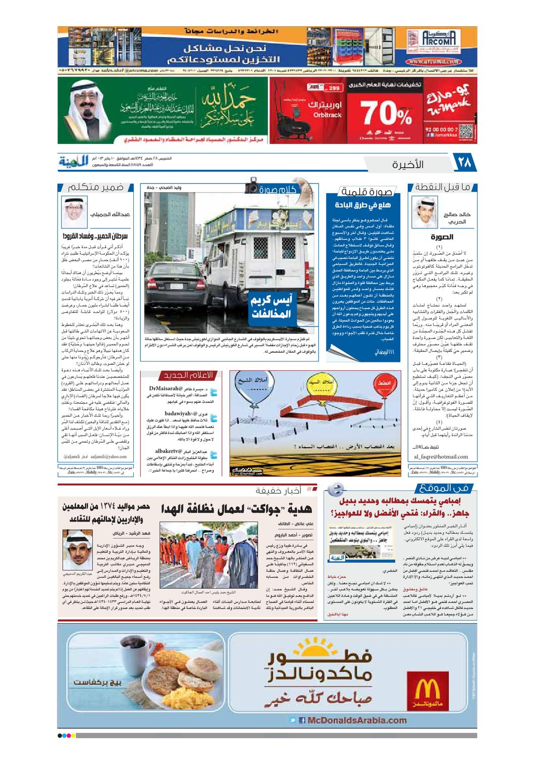 061825ebce160 madina 20130110 by Al-Madina Newspaper - issuu