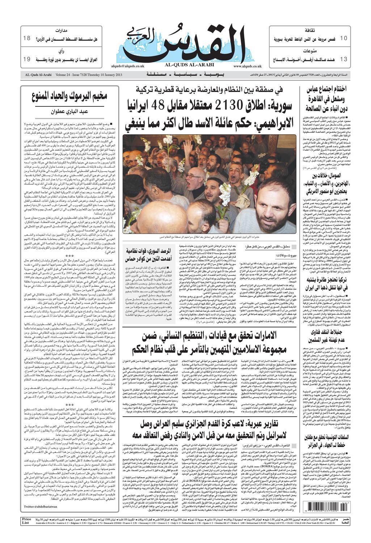 b1bab132c صحيفة القدس العربي , الخميس 10.01.2013 by مركز الحدث - issuu