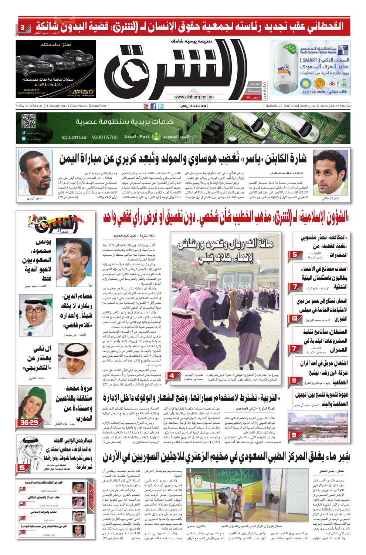 4d25252636e29 صحيفة الشرق - العدد 404 - نسخة الدمام by صحيفة الشرق السعودية - issuu