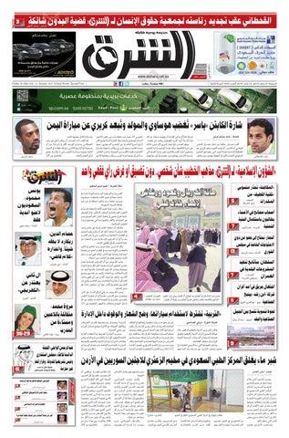 19e8ad4ab صحيفة الشرق - العدد 404 - نسخة الدمام by صحيفة الشرق السعودية - issuu