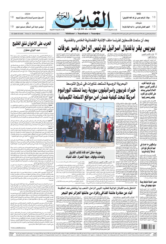 e96f4ac90 صحيفة القدس العربي , السبت 12.01.2013 by مركز الحدث - issuu