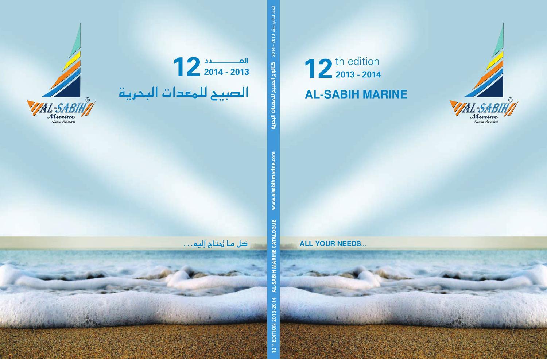 d2815a17d alsabihmarine catalog 2013 by Mohammed Alattar - issuu