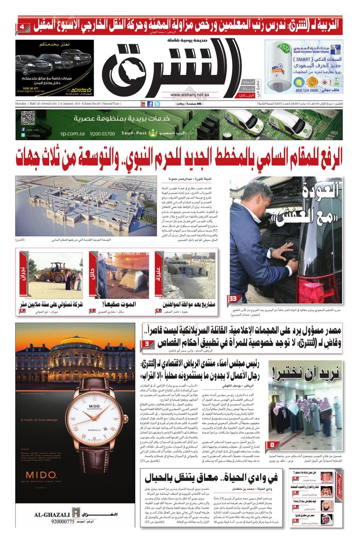 3edbdf99f صحيفة الشرق - العدد 407 - نسخة الرياض by صحيفة الشرق السعودية - issuu
