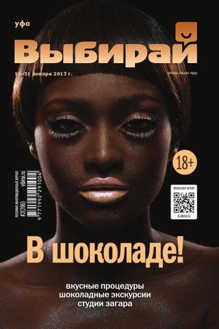 Знакомства для вдов в иглино знакомства без регистрации иркутская область