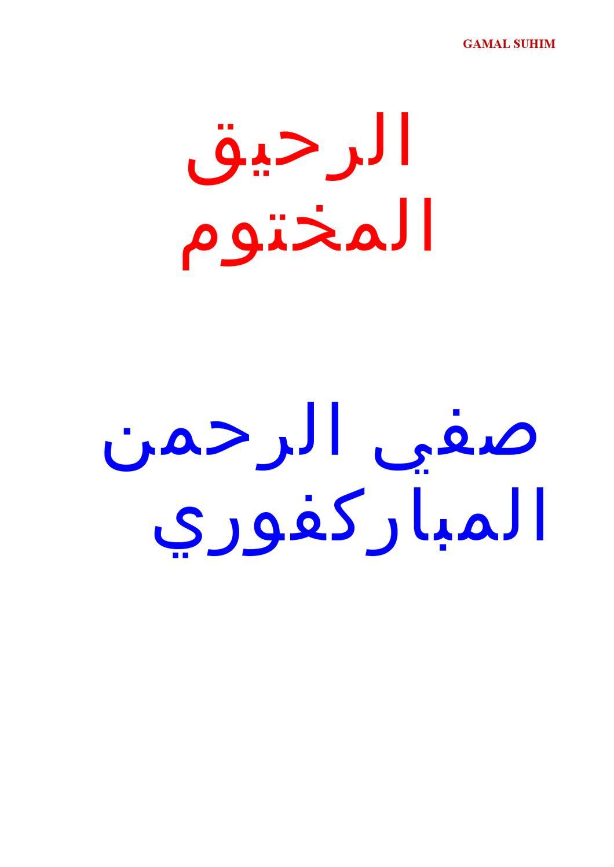 ac0aec39c الرحيق المختوم by gamal suhim - issuu