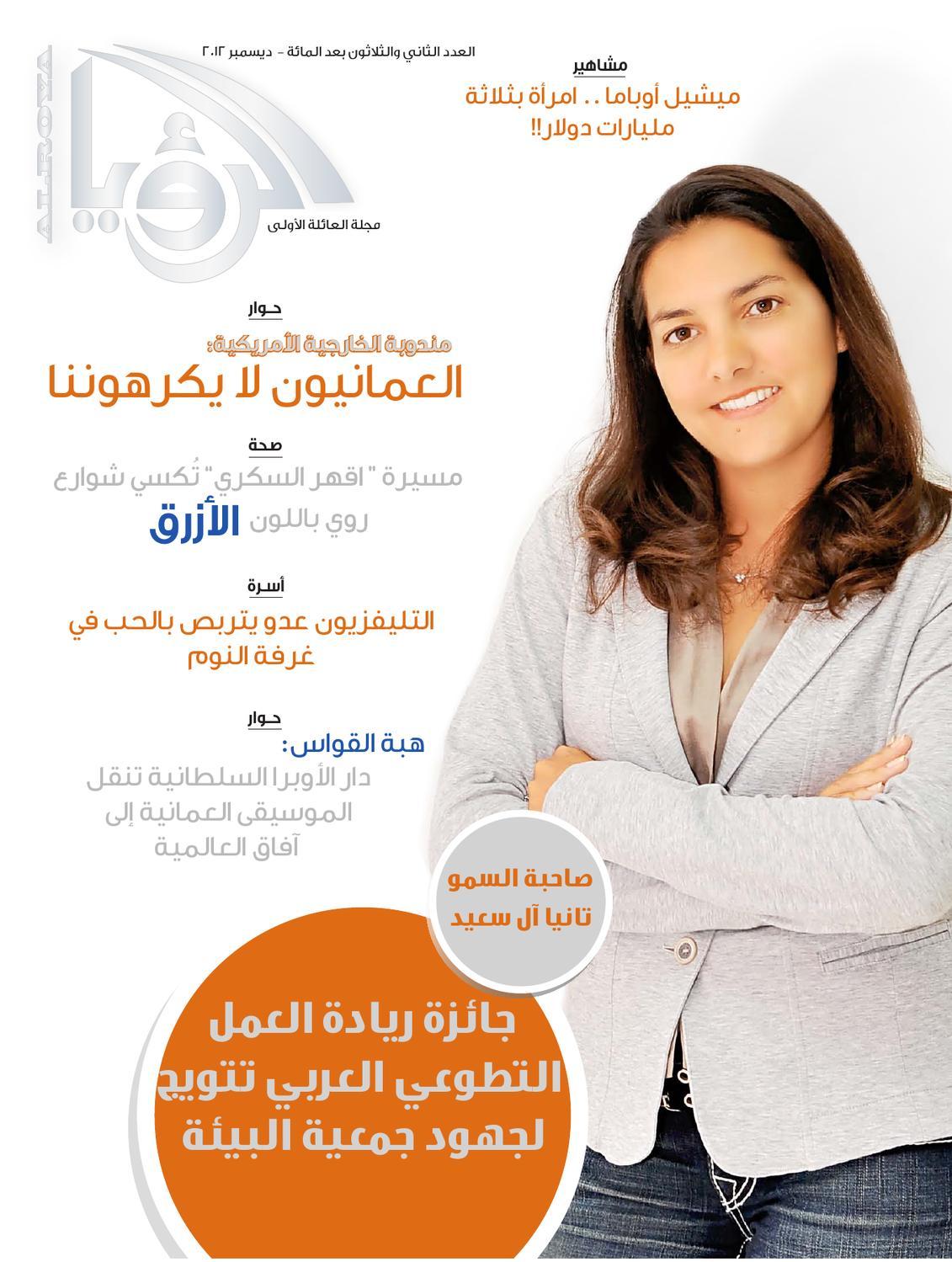9bcf387f6 December2012 by ALROYA Magazine - issuu
