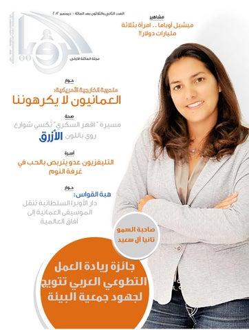 843846566298a Alroya Magazine December 2014 by ALROYA Magazine - issuu