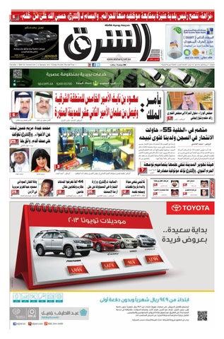 0a70c5a64cf7f صحيفة الشرق - العدد 408 - نسخة الدمام by صحيفة الشرق السعودية - issuu