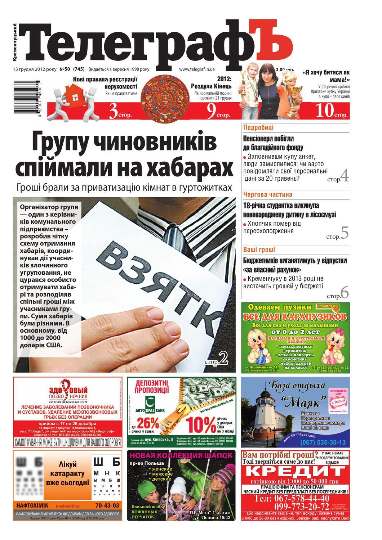 приватная газета знакомства кременчуг