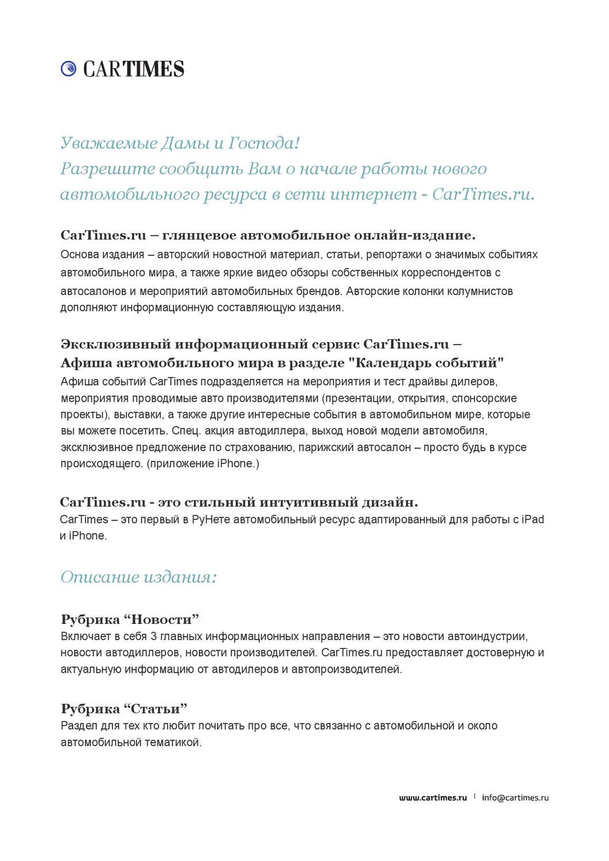 acda921e965a5 CarTimes.Ru - Для тех у кого есть права by Кирилл Островский - issuu