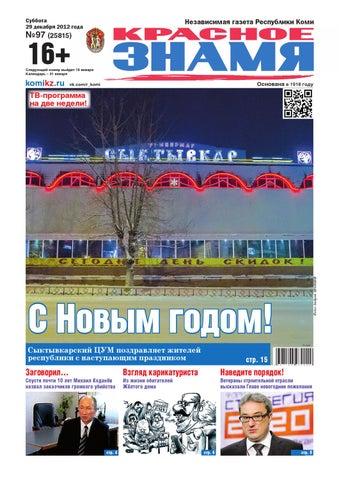 cd7df6109 Красное знамя 29-12-2012 by kznamya komi - issuu