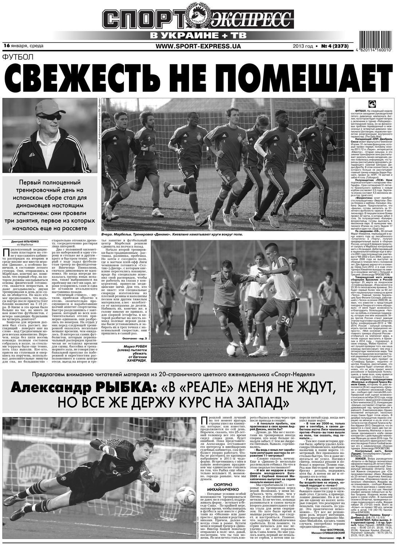 Севидов: Рано говорить о готовности Ильичевца к УПЛ