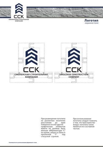 Сайт смоленская строительная компания официальный сайт заключению по созданию сайта