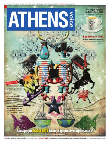 a27f3044ec5 Athens Voice 341 by Athens Voice - issuu