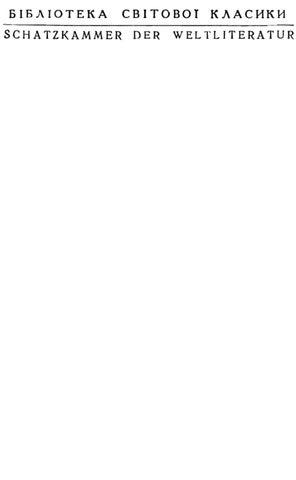 Життя і подвиги славетного лицаря Шнапганського by Евгений Захаревич ... d1a45f9a2d41e