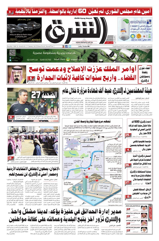 2b5b66f00 صحيفة الشرق - العدد 410 - نسخة الرياض by صحيفة الشرق السعودية - issuu