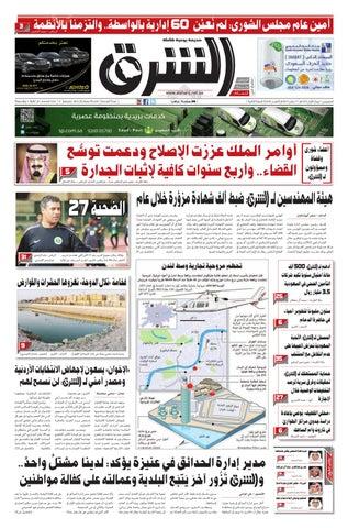 bc4a98d08b608 صحيفة الشرق - العدد 410 - نسخة الدمام by صحيفة الشرق السعودية - issuu