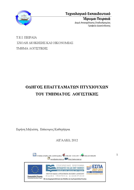 HSV εφαρμογή γνωριμιών