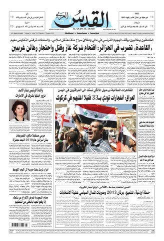 bf9062453 صحيفة القدس العربي , الخميس 17.01.2013 by مركز الحدث - issuu