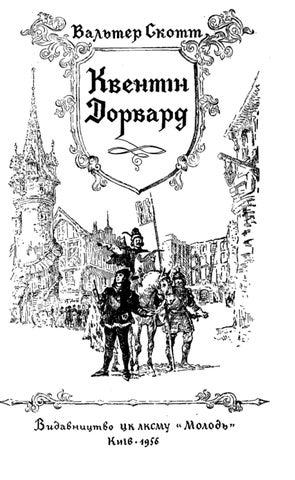 Квентін Дорвард by Евгений Захаревич - issuu 787bcdc8d49cb