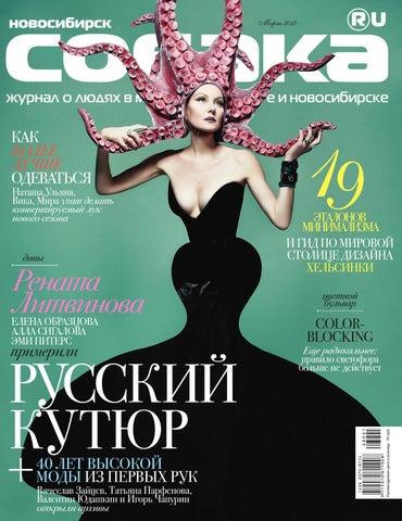 740a39e8874e Sobaka 39 by Алексей Максимов - issuu