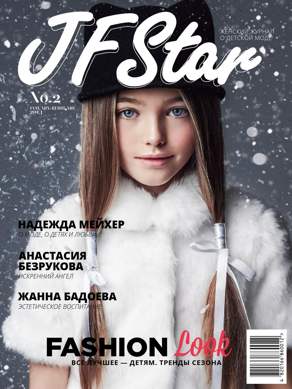 JFStar magazine 2 by Vladimir Anufriev - issuu 6c5d678137f