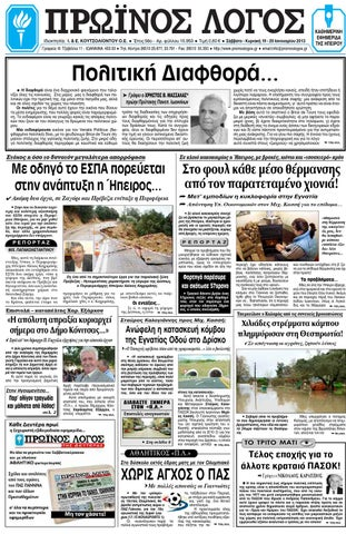 1876559351 proinoslogos19 01 2013 by Proinos Logos - issuu